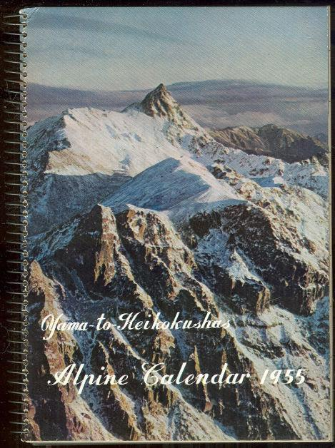 Image for ALPINE CALENDAR 1955